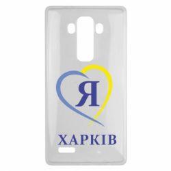 Чехол для LG G4 Я люблю Харків - FatLine