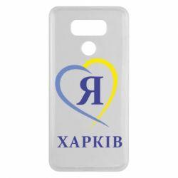 Чехол для LG G6 Я люблю Харків - FatLine