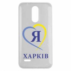 Чехол для LG K7 2017 Я люблю Харків - FatLine