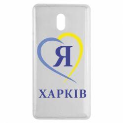 Чехол для Nokia 3 Я люблю Харків - FatLine