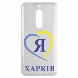 Чехол для Nokia 5 Я люблю Харків - FatLine
