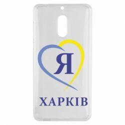 Чехол для Nokia 6 Я люблю Харків - FatLine