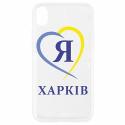 Чохол для iPhone XR Я люблю Харків