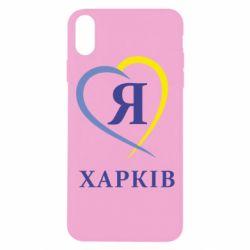 Чохол для iPhone Xs Max Я люблю Харків