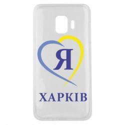Чохол для Samsung J2 Core Я люблю Харків