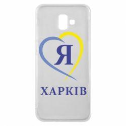 Чохол для Samsung J6 Plus 2018 Я люблю Харків
