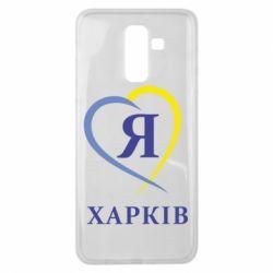 Чохол для Samsung J8 2018 Я люблю Харків