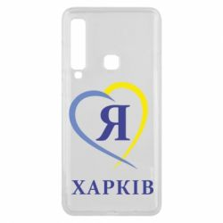 Чохол для Samsung A9 2018 Я люблю Харків