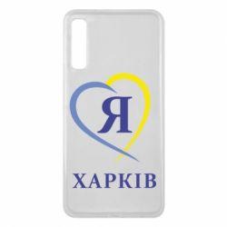 Чохол для Samsung A7 2018 Я люблю Харків