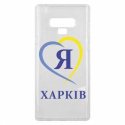 Чохол для Samsung Note 9 Я люблю Харків