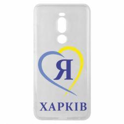 Чехол для Meizu Note 8 Я люблю Харків - FatLine