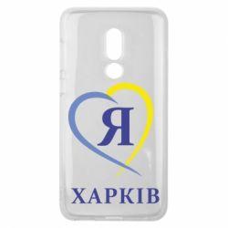 Чехол для Meizu V8 Я люблю Харків - FatLine