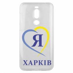 Чехол для Meizu X8 Я люблю Харків - FatLine