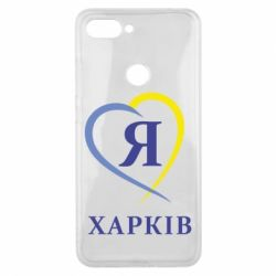 Чехол для Xiaomi Mi8 Lite Я люблю Харків - FatLine