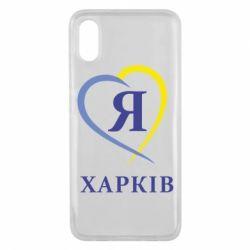 Чехол для Xiaomi Mi8 Pro Я люблю Харків - FatLine