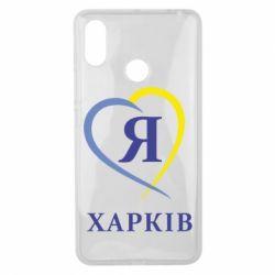 Чехол для Xiaomi Mi Max 3 Я люблю Харків - FatLine