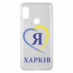 Чехол для Xiaomi Redmi Note 6 Pro Я люблю Харків - FatLine