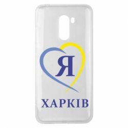 Чехол для Xiaomi Pocophone F1 Я люблю Харків - FatLine