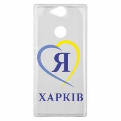 Чехол для Sony Xperia XA2 Plus Я люблю Харків - FatLine