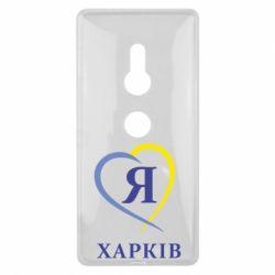 Чехол для Sony Xperia XZ2 Я люблю Харків - FatLine