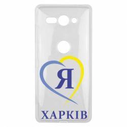 Чехол для Sony Xperia XZ2 Compact Я люблю Харків - FatLine
