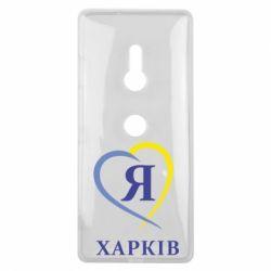 Чехол для Sony Xperia XZ3 Я люблю Харків - FatLine