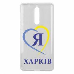 Чехол для Nokia 8 Я люблю Харків - FatLine