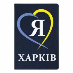 Блокнот А5 Я люблю Харків
