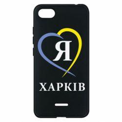 Чехол для Xiaomi Redmi 6A Я люблю Харків - FatLine