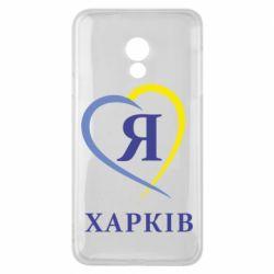 Чехол для Meizu 15 Lite Я люблю Харків - FatLine