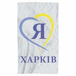 Рушник Я люблю Харків