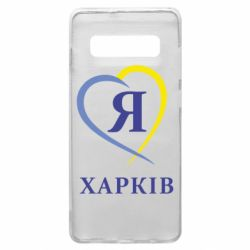 Чохол для Samsung S10+ Я люблю Харків
