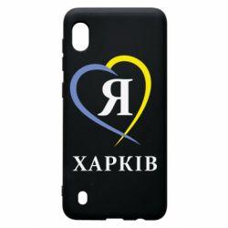 Чохол для Samsung A10 Я люблю Харків