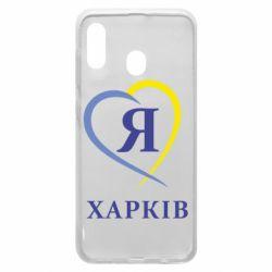 Чохол для Samsung A30 Я люблю Харків