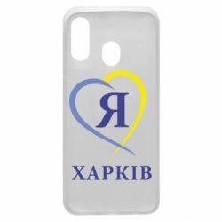 Чохол для Samsung A40 Я люблю Харків