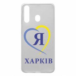 Чохол для Samsung A60 Я люблю Харків