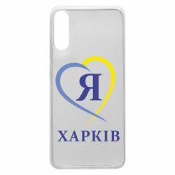 Чохол для Samsung A70 Я люблю Харків
