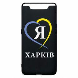 Чохол для Samsung A80 Я люблю Харків