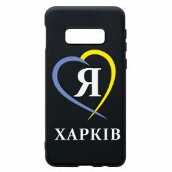 Чохол для Samsung S10e Я люблю Харків