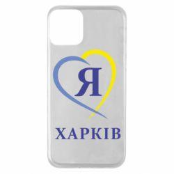 Чохол для iPhone 11 Я люблю Харків