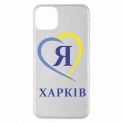 Чохол для iPhone 11 Pro Max Я люблю Харків
