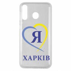 Чохол для Samsung M30 Я люблю Харків