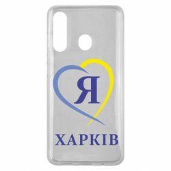 Чохол для Samsung M40 Я люблю Харків