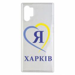 Чохол для Samsung Note 10 Plus Я люблю Харків