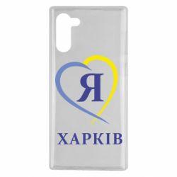 Чохол для Samsung Note 10 Я люблю Харків