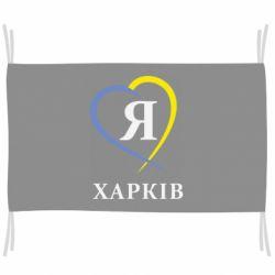 Прапор Я люблю Харків
