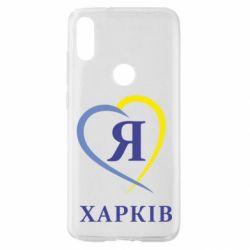 Чохол для Xiaomi Mi Play Я люблю Харків
