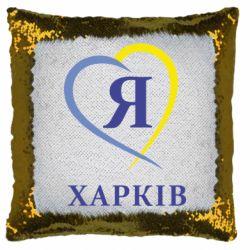 Подушка-хамелеон Я люблю Харків