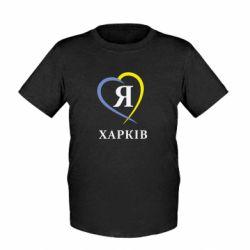 Детская футболка Я люблю Харків - FatLine