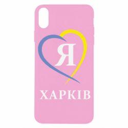 Чохол для iPhone X/Xs Я люблю Харків